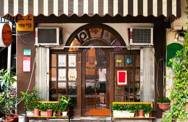 Shang Shang Coffee House (上上咖啡)
